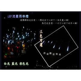 LED 流星雨燈30CM 8支一組、LED雙面流星管 聖誕節日 婚慶裝飾 公園 室外景觀庭