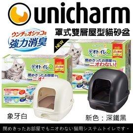 *GOLD*【 1029含運】 Unicharm《罩式式雙層貓砂盆》豪華全套組 無法超取