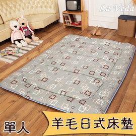 羊毛方塊日式床墊^(灰^)5CM~單人