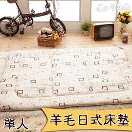 羊毛方塊日式床墊^(米^)5CM~單人