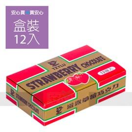 ~滋露~草莓巧克力21g,12條 盒,平均單價10.75元