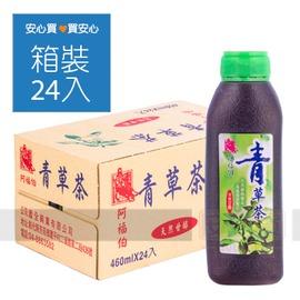 【阿福伯】青草茶460ml,24瓶 箱,平均單價10.42元