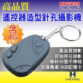 ~CHICHIAU~遙控器 微型針孔攝影機 4GB