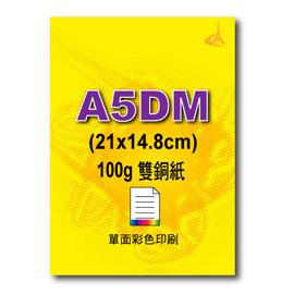 ~可 含稅價~A5尺寸單面彩色DM印刷500張^(21x14.8cm^),100G銅板紙小
