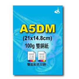 ~可 含稅價~A5尺寸雙面彩色DM印刷500張 21x14.8cm ,100G銅板紙小傳單