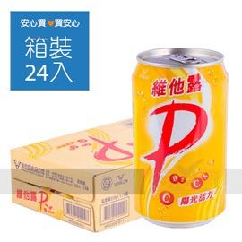 ~維他露P~汽水330ml,24罐 箱,平均單價14.13元