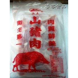 ~饕客食品~~山豬肉~500g 盒 正負5^% 熱炒、火鍋、 零售、筵席食材~年菜 ~