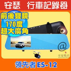 領先者 ES-12【單機】 前後 雙鏡頭 行車紀錄器 另 538 638 688D R30 M500 M550 C320 C330 C335 RM03