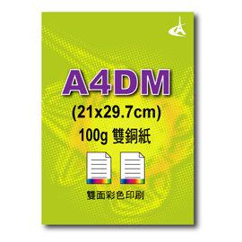 ~可 含稅價~A4尺寸雙面彩色DM印刷500張^(21x29.7cm^),100G銅板紙小