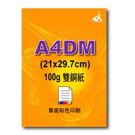 ~可 含稅價~A4尺寸單面彩色DM印刷500張^(21x29.7cm^),100G銅板紙小