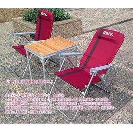 大林小草~【UR-C3】unrv 全新三段躺椅(粉紅佳人)大川椅 摺疊椅 休閒椅 情人椅