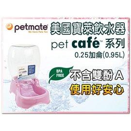 訂購~~1399~~ Petmate 寶萊飲水器~pet cafe系列 0.25加侖 ^(