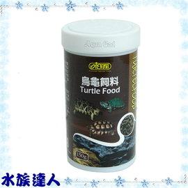 【水族達人】伊士達ISTA《烏龜飼料 150g》☆健康.營養.美味☆