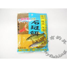◎百有釣具◎黏巴達 [K49] 石斑餌 溪釣石斑餌