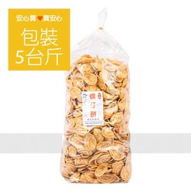 ~昶青~中螺仔餅,5台斤^(3公斤^) 包,純素,營業用包裝