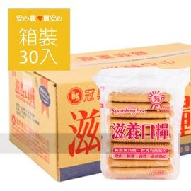 ~冠昇~滋養口糧90g,30包 箱,奶素 ,平均單價10.97元
