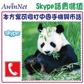 Skype中國400包月儲值^(市話 行動^)