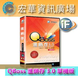 ~宏華資訊廣場~ 奕飛資訊 QBoss 中小企業進銷存 3.0 R2 單機版~ ,買再送隨