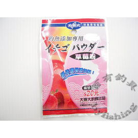 ◎百有釣具◎大哥大 [#254]草莓粉 釣餌添加料專用