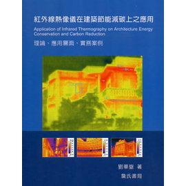 ~詹氏書局~紅外線熱像儀在建築節能減碳上之應用理論、應用層面、實務案例〈978957705