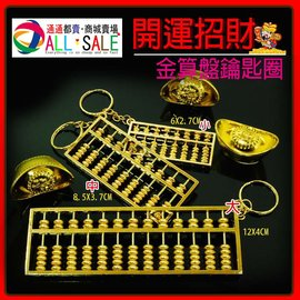 開運招財小物^~金算盤鑰匙圈^(大^)~機車鑰匙圈、汽車鑰匙圈、 鑰匙圈、開運算盤、合金飾