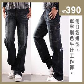 CS衣舖 潮男館• 刷色側口袋直筒牛仔褲 工作褲 9075
