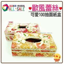 田園鄉村風格 玫瑰混搭蕾絲邊印圖 長方形馬口紙盒 高雅蕾絲面紙盒 100抽^( 不挑色^)