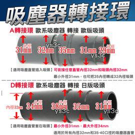 吸塵器圓型接管轉接環  32mm轉35mm 31mm