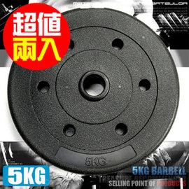 5KG水泥槓片(兩入=10KG) M00098 (5公斤槓片.槓鈴片.啞鈴片.舉重量訓練.運動健身器材.推薦.哪裡買)