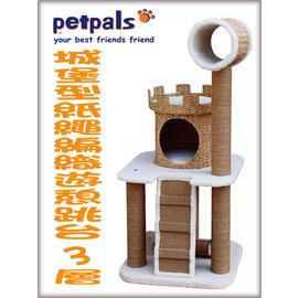 ~李小貓之家~美國Petpals~城堡型紙編編織遊憩跳台~三層~1131~遊戲、休憩好選擇