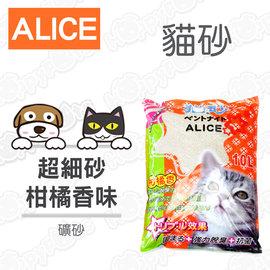 ~Alice~貓砂 超細砂 礦砂 柑橘香味 10L ^(2包^)~開心寵物 購~