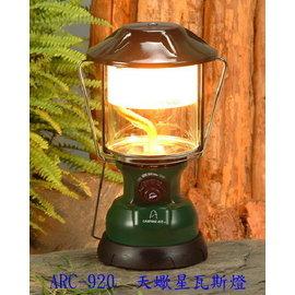 【Camping Ace】新款高耐熱 天蠍星瓦斯燈玻璃燈罩 露營燈罩 ARC-920 - ARC-920-1G