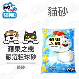 ~P.S.Club~蘋果之戀 粗球砂 貓砂 礦砂 10L ^(2包^)~開心寵物 購~