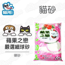 ~P.S.Club~蘋果之戀 細球砂 貓砂 礦砂 10L ^(2包^)~開心寵物 購~