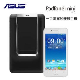 ASUS PadFone mini A11 4.3吋雙卡雙待手機(含平板)