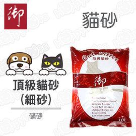 ~御~ 貓砂 細砂 礦砂 無香味低敏 10L ^(2包^)~開心寵物 購~