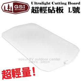 【美國 GSI】Ultralight Cutting Board 超輕砧板 L號.切菜板.行動廚房/登山.露營.野營.野炊.居家 76006