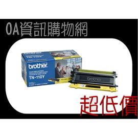 ~超 ~Brother TN~110Y 黃色碳粉匣 :HL~4040,HL~4050,HL