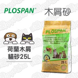 ~PLOSPAN~荷蘭天然環保木屑砂貓砂^(25L^) ~開心寵物 購~
