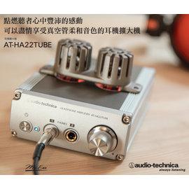 ^~My Ear 台中耳機 ^~ 鐵三角 AT~HA22TUBE 真空管 耳機擴大機 au
