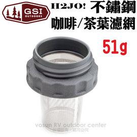 【美國 GSI】H2JO! 不鏽鋼咖啡/茶葉濾網(51g)/適合絕大多數標準.寬口的水壺.泡茶杯.咖啡杯(Nalgene 63mm水瓶口) 73020
