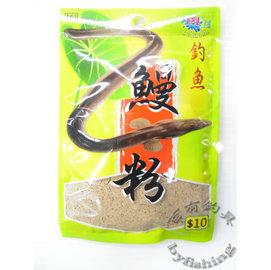 ◎百有釣具◎黏巴達釣餌 [K61]  鰻粉