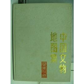 ~書寶 書T9╱地理_YFQ~中國文物地圖集_ 版