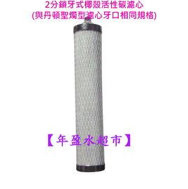 ~年盈淨水器,濾材專賣網~2分鎖牙塊狀活性碳濾心^(與Doulton 丹頓聖燭型濾心牙口相