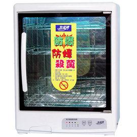 【友情牌】三層微電腦紫外線抑菌烘碗機