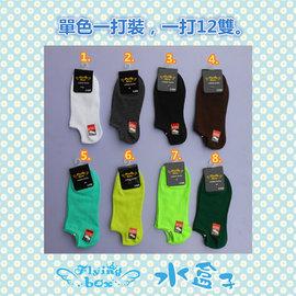 彩色船型棉襪