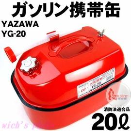 探險家戶外用品㊣YG-20 日本YAZAWA 20公升 攜帶式油箱 防撞防爆汽油桶 備用油瓶油罐 YG20 汽化爐汽化燈去漬油瓶