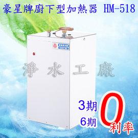 【淨水工廠】《免運費》《分期零利率》《溫度可調式》豪星牌HAOHSING壓力廚下型加熱器HM-518