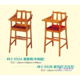 ~US~C552A^~B~寶寶椅^(木椅面^)