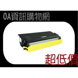 ~超 ~Brother TN~460 TN~6300 TN~6600 高容量環保碳粉匣 :
